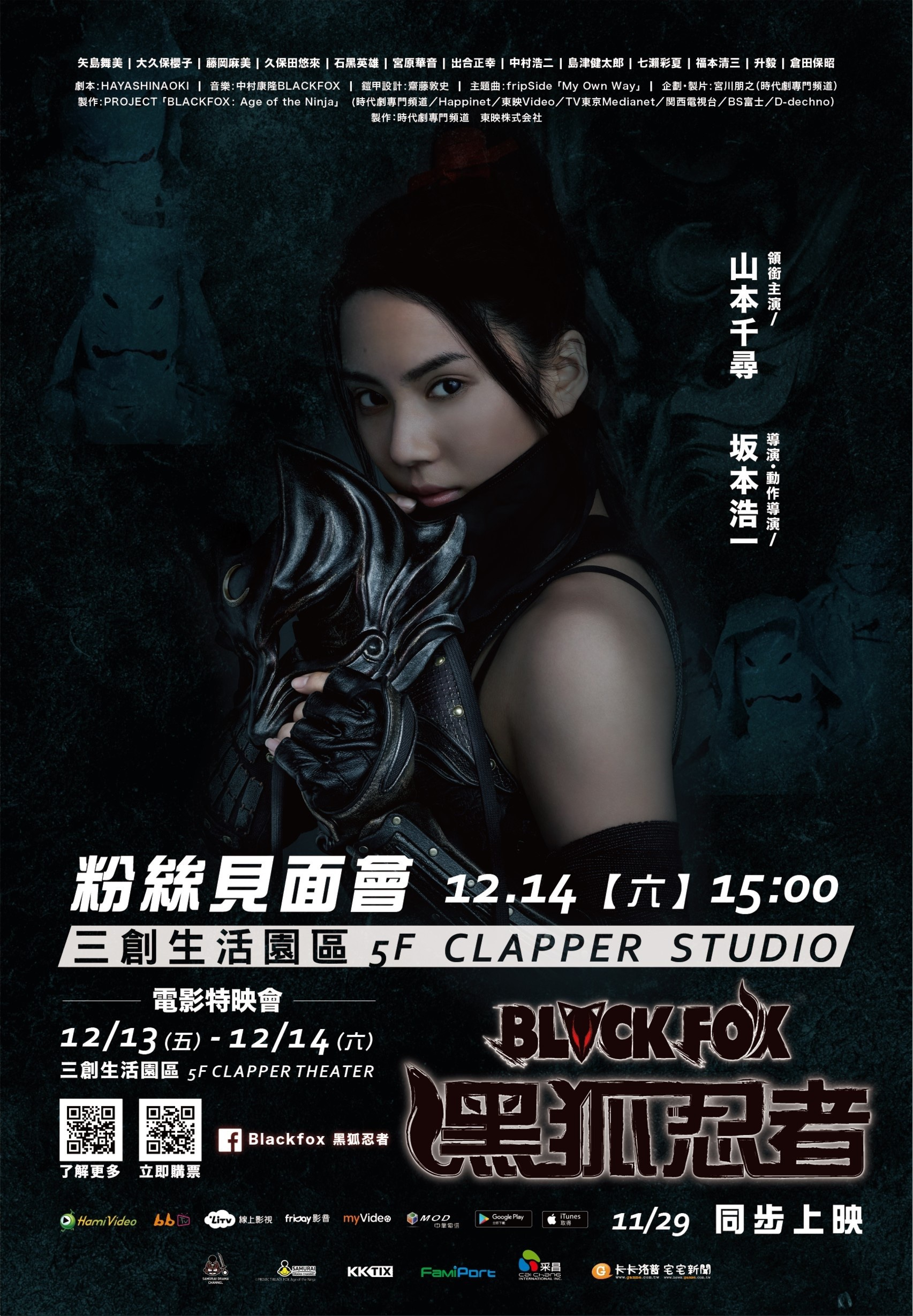 BLACKFOX: Age of the Ninja(台湾)