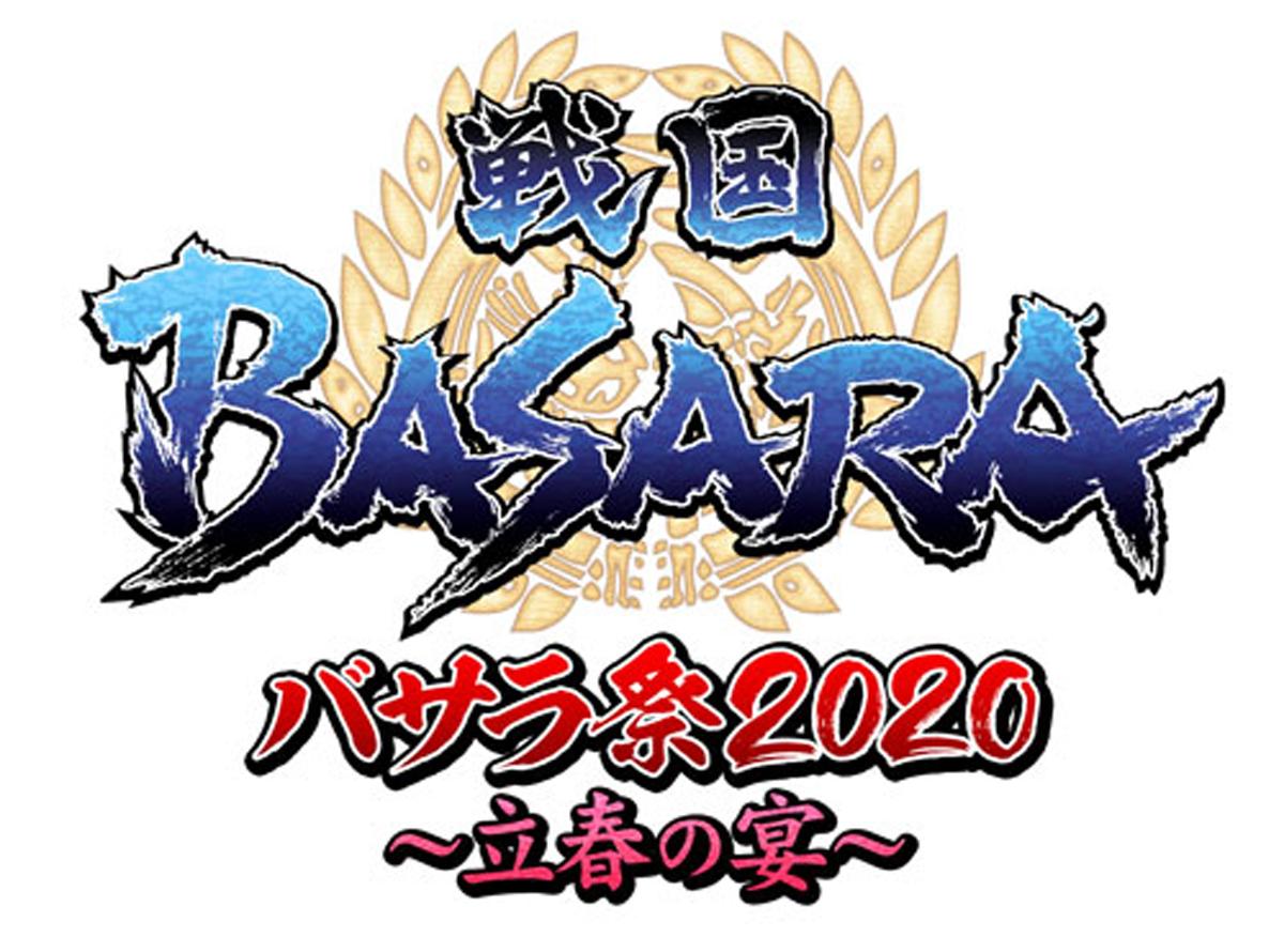 戦国BASARA バサラ祭2020