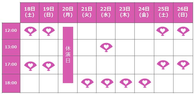 天下統一恋の乱公演スケジュール
