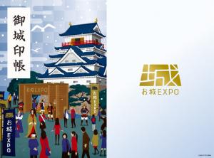お城EXPO 2019オリジナル御城印帳