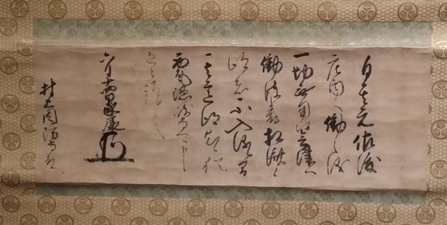 徳川家康書状