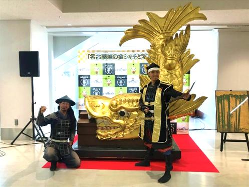 金シャチ名古屋おもてなし武将隊