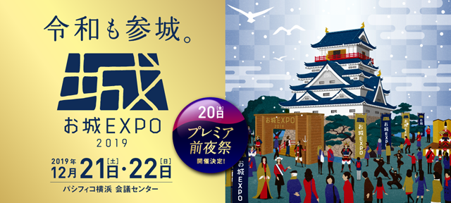 お城EXPO 2019