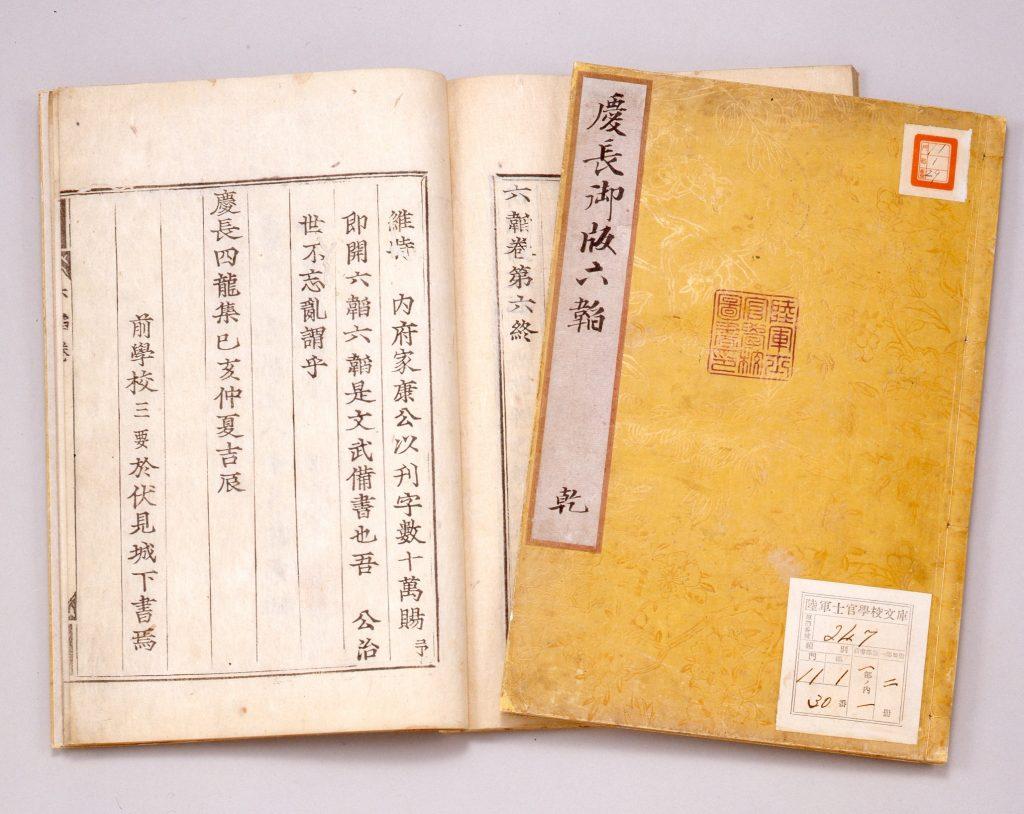 伏見版 六韜 (東京都江戸東京博物館蔵)