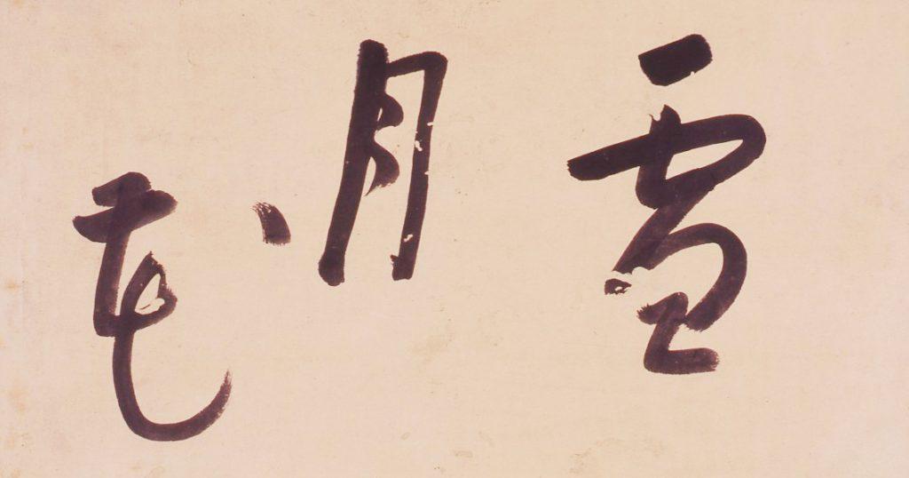 一行書「雪月花」 (德川記念財団蔵)
