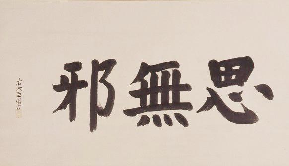一行書「思無邪」(德川記念財団蔵)
