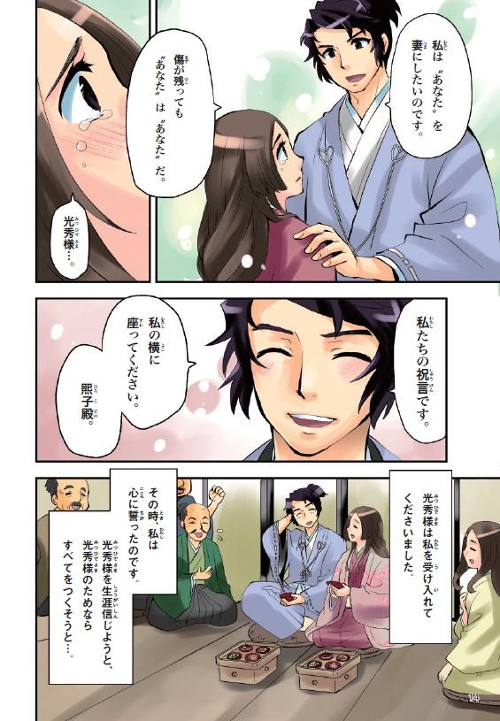 学研まんがNEW日本の伝記13巻 明智光秀