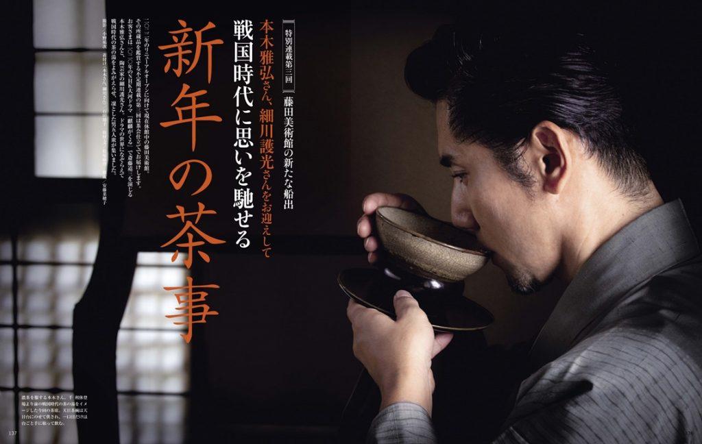 『家庭画報2月号』茶の湯