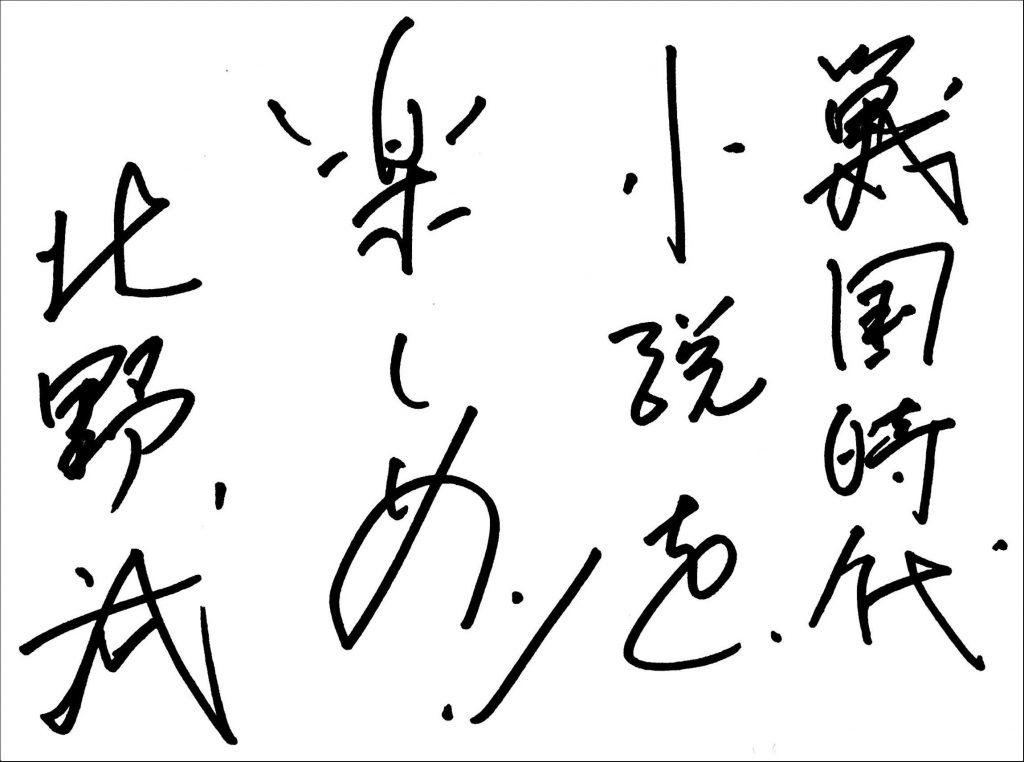 北野武 小説『首』