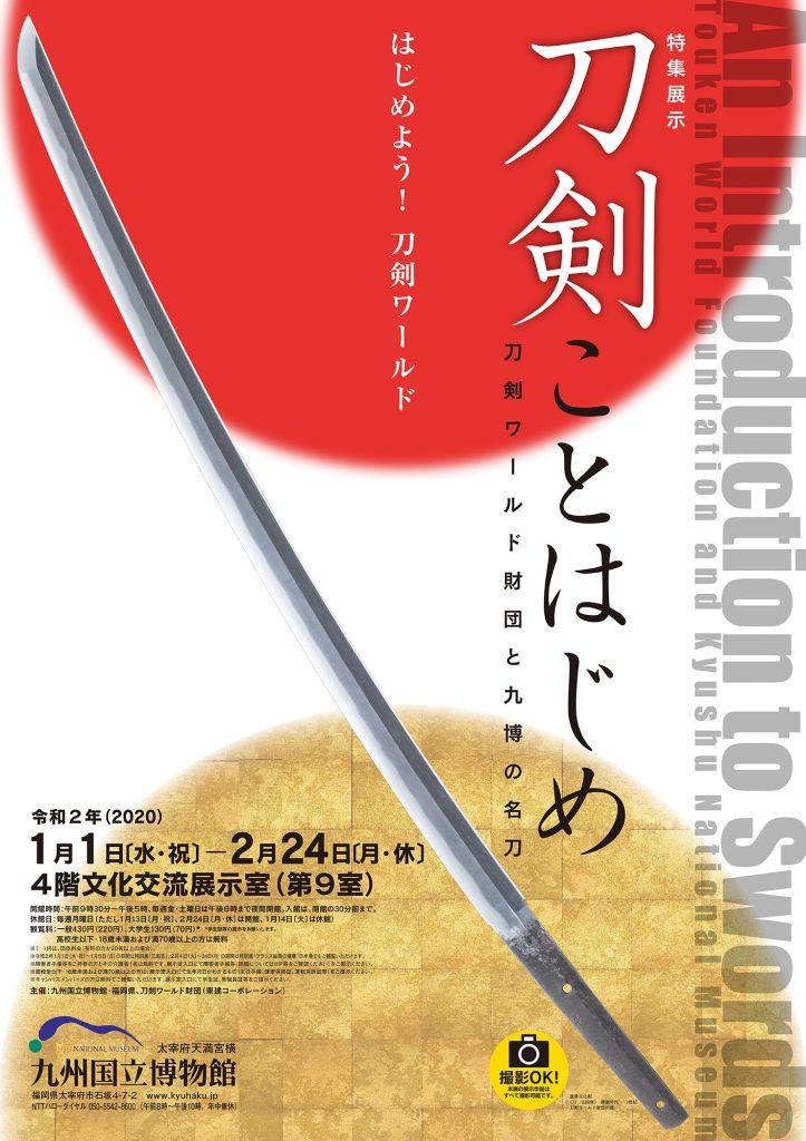 九州国立博物館「刀剣ことはじめ」
