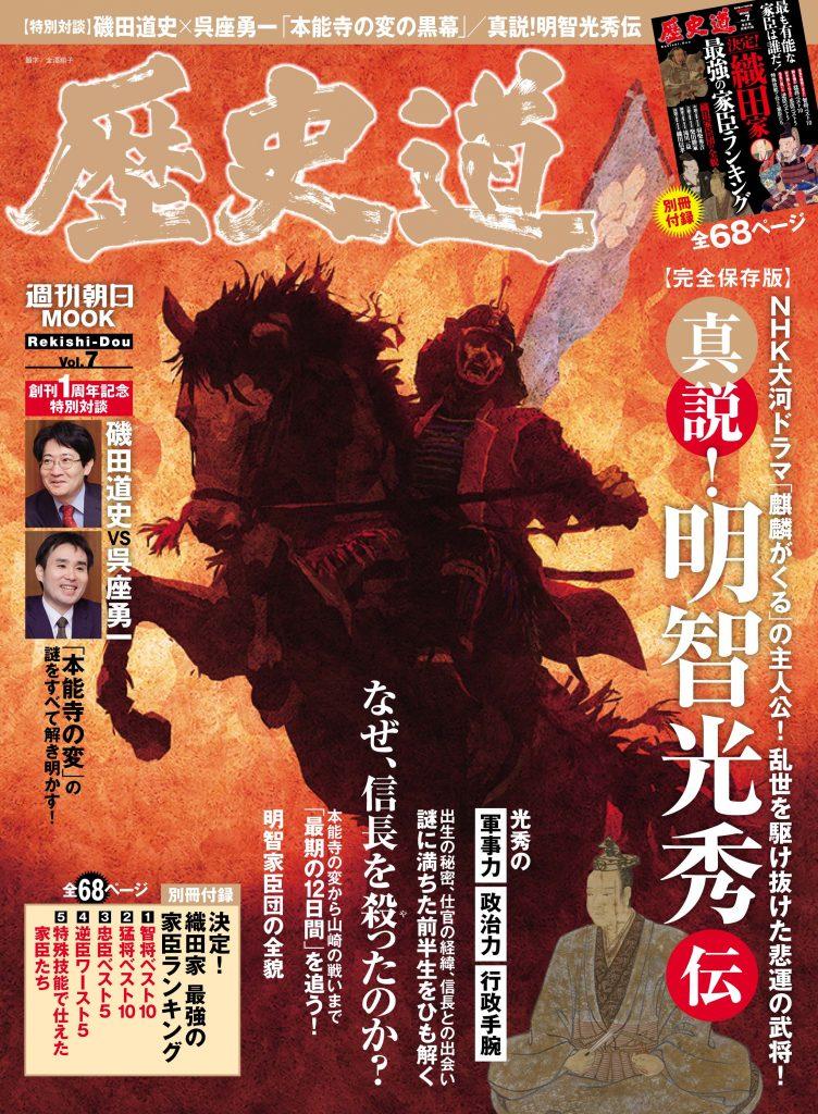 歴史道 Vol.7