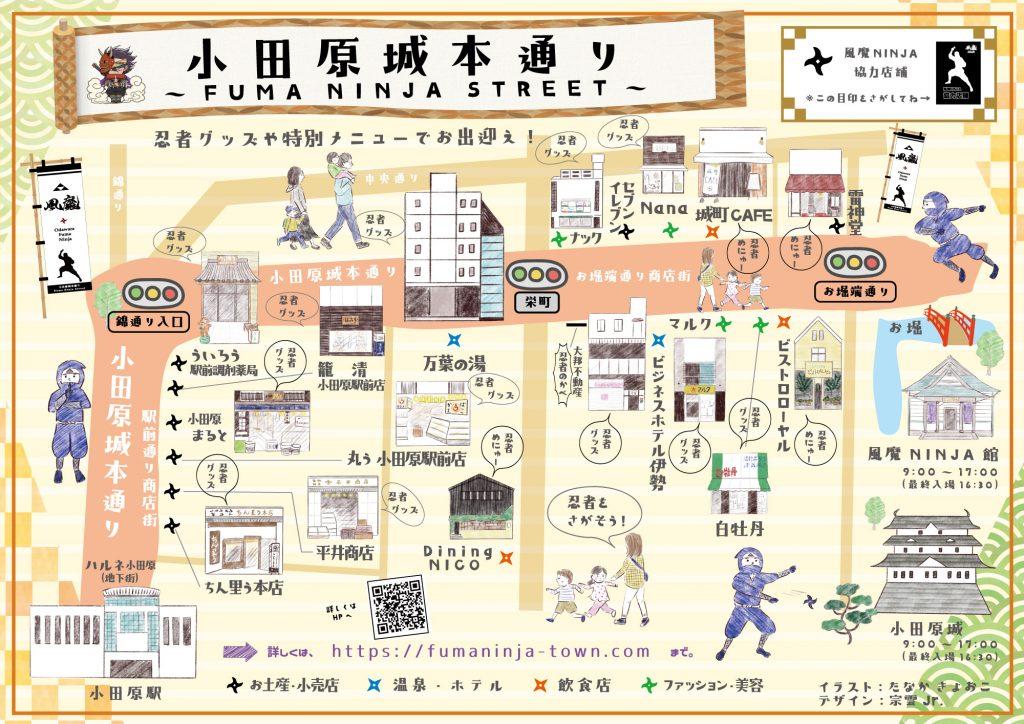 小田原城本通りマップ裏面