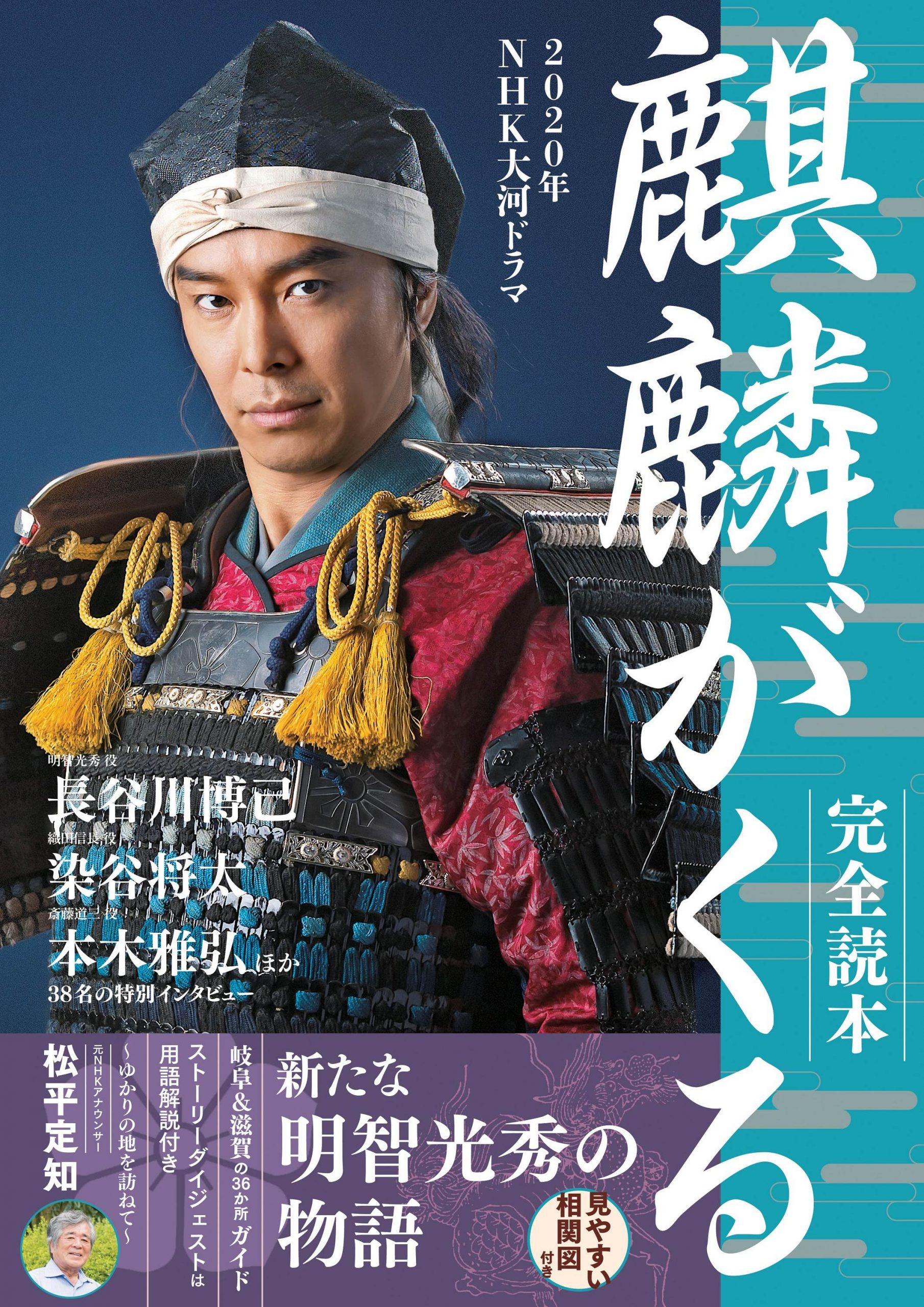 2020年NHK大河ドラマ「麒麟がくる」完全読本