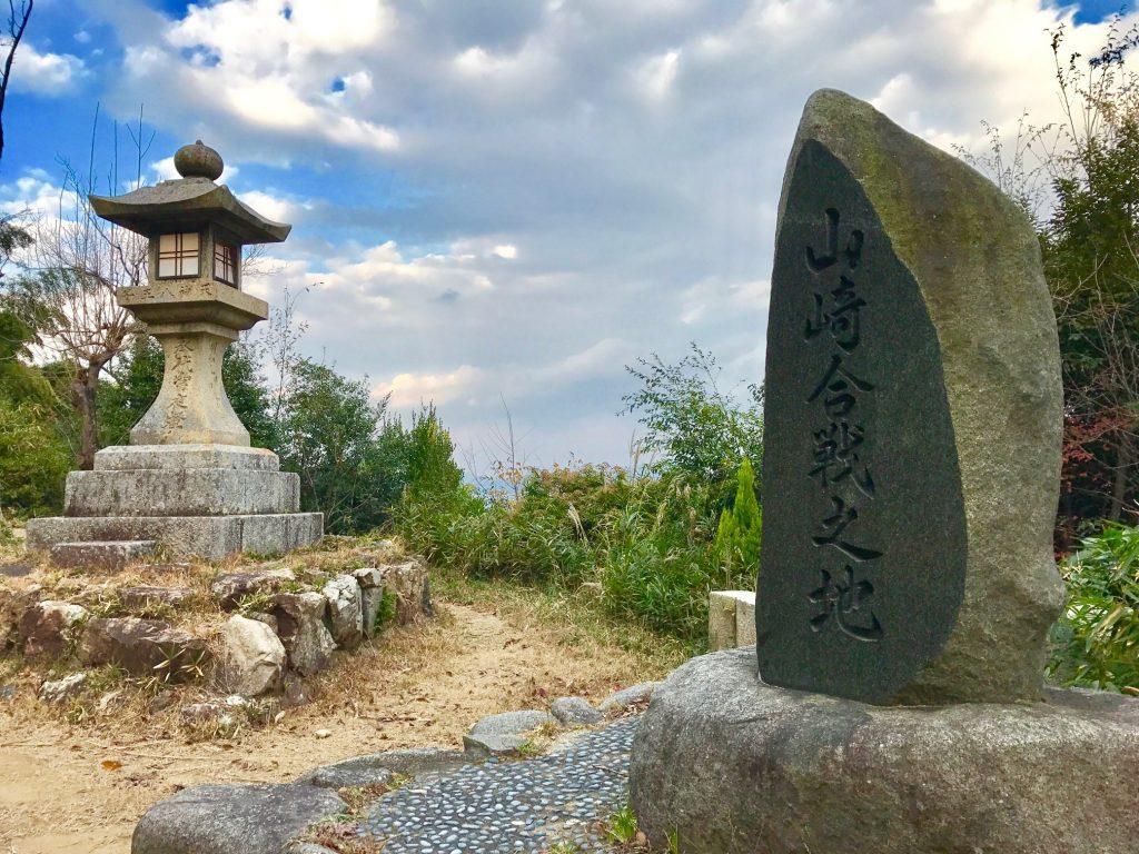 山崎の合戦の地「天王山」