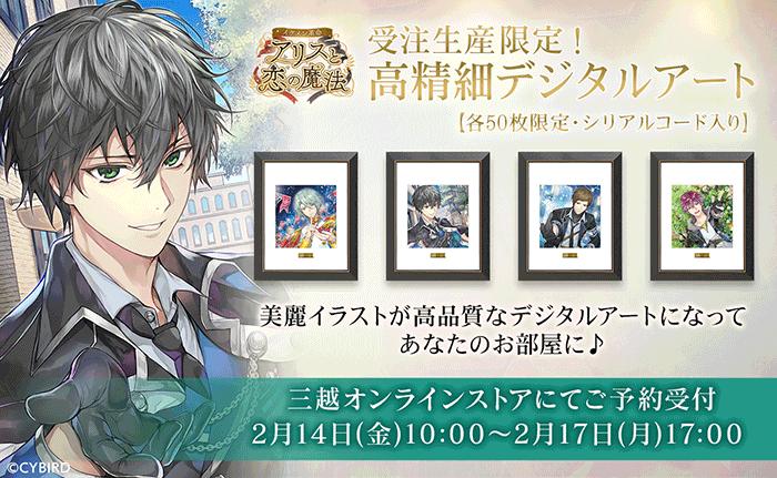 「イケメン革命◆アリスと恋の魔法」高精細デジタルアート