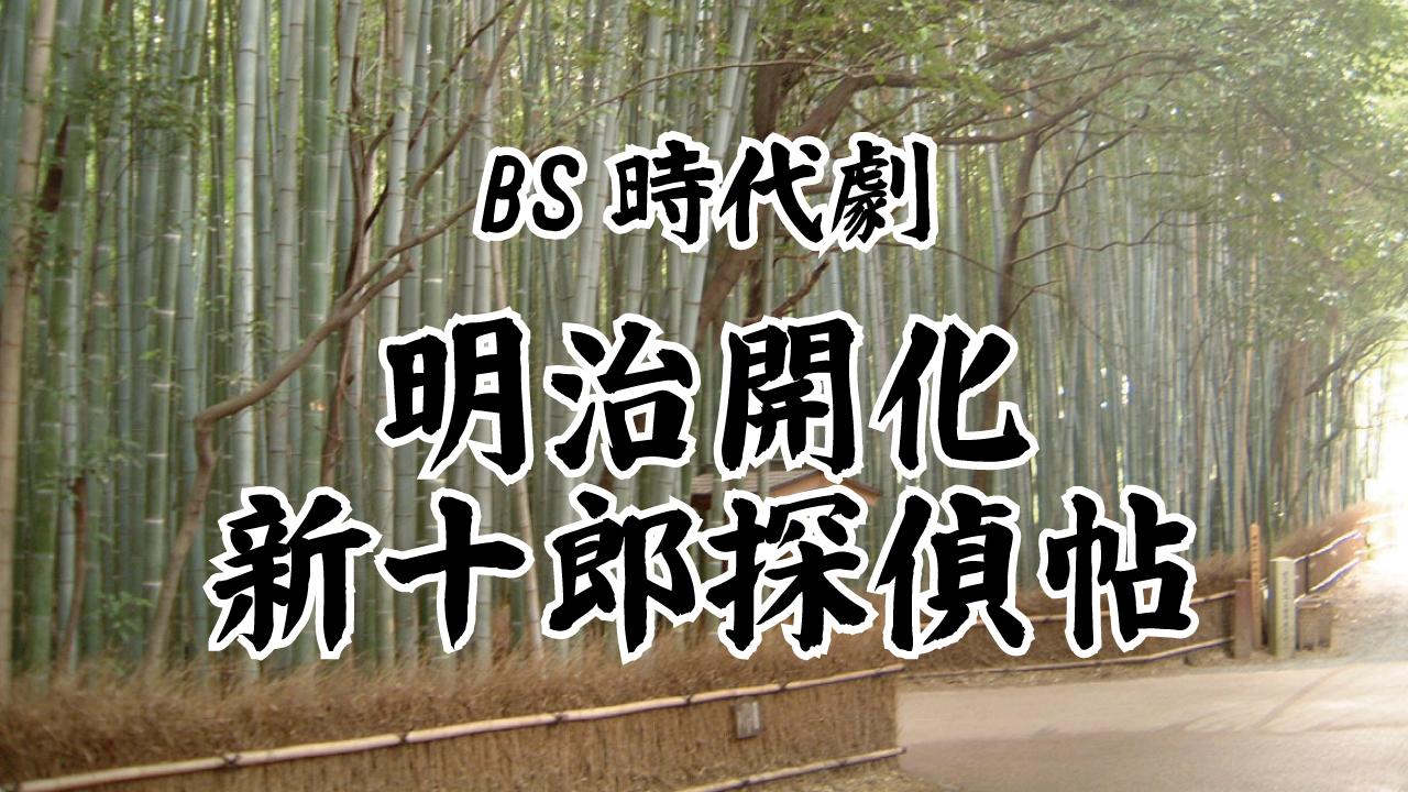 BS時代劇『明治開化 新十郎探偵帖』