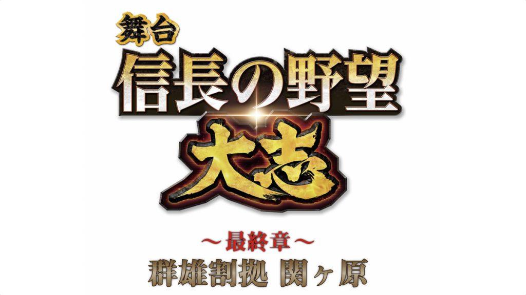 信長の野望・大志 ~最終章~ 群雄割拠 関ヶ原