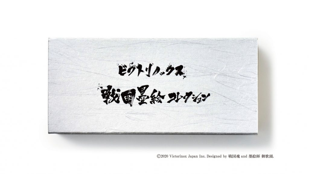 『戦国墨絵コレクションマルチツール』専用パッケージ_1