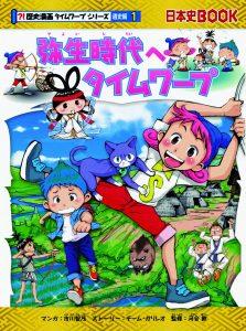 『弥生時代へタイムワープ (歴史漫画タイムワープシリーズ 通史編1)』