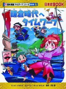 『鎌倉時代へタイムワープ (歴史漫画タイムワープシリーズ 通史編6)』