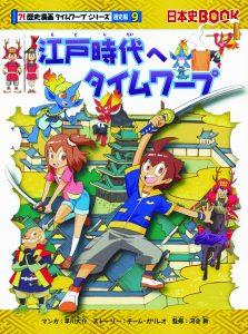 『江戸時代へタイムワープ (歴史漫画タイムワープシリーズ 通史編9)』