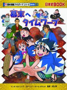 『幕末へタイムワープ (歴史漫画タイムワープシリーズ 通史編11)』