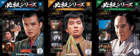 必殺シリーズ DVDコレクション