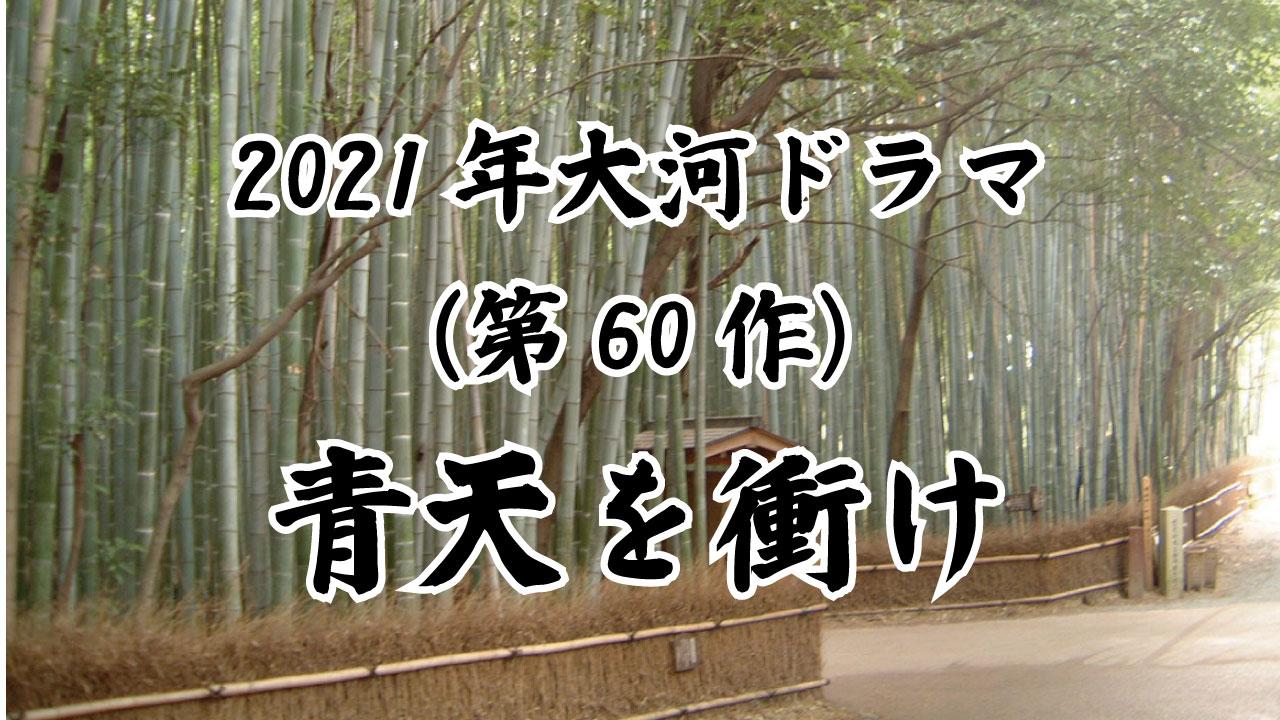 2021年大河ドラマ(第60作)青天を衝け